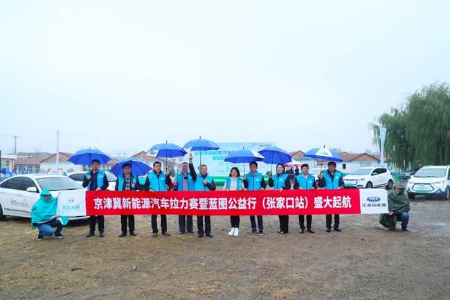 京津冀新能源汽车拉力赛暨蓝图公益行走进张家口