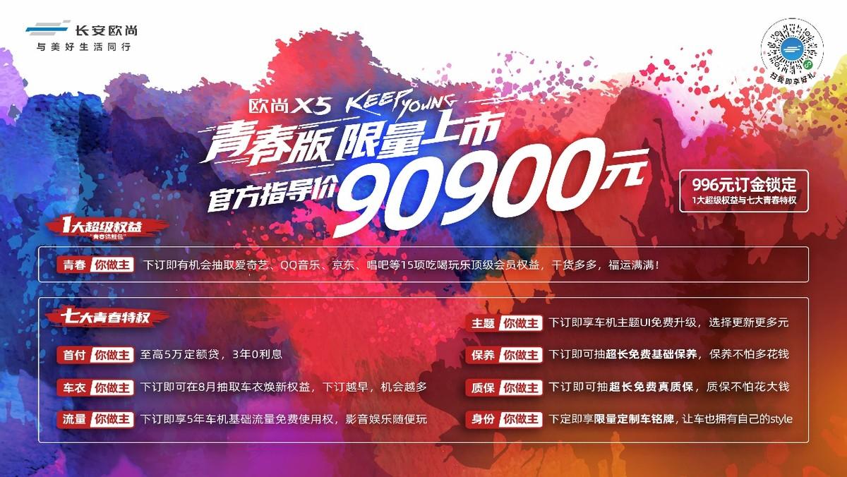 """颜值好看到""""炸"""",欧尚X5青春版正式上市,售价9.09万元"""