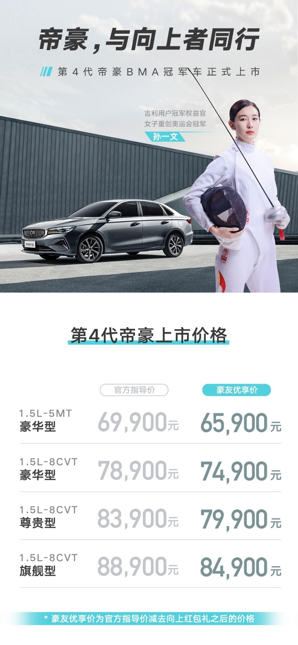 第4代帝豪上市了,6.99万元就能get孙一文、李娜同款座驾