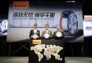 德国马牌首批国产SSR缺气保用轮胎正式下线